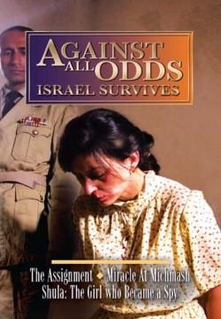 izrael-opstaje-zadatak